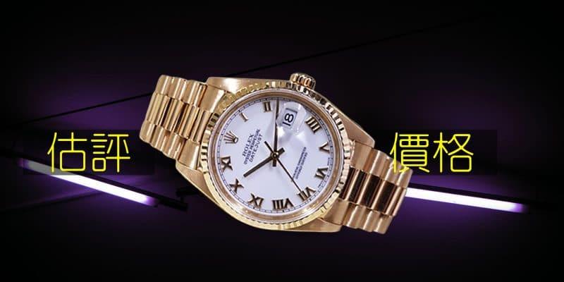 二手錶回收 值多少?