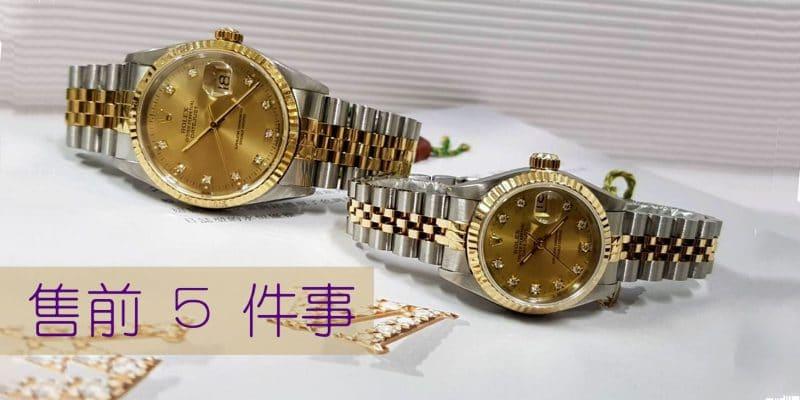 出售二手錶前 5件事